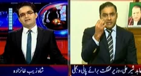 Aaj Shahzaib Khanzada Ke Saath (Nepotism in Power Projects) - 27th January 2015