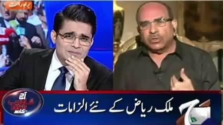 Aaj Shahzaib Khanzada Ke Saath (New Allegations of Malik Riaz) – 22nd July 2015