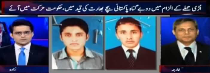 Aaj Shahzaib Khanzada Ke Saath (Pakistani Bache Bharat Ki Qaid Mein) - 23rd January 2017