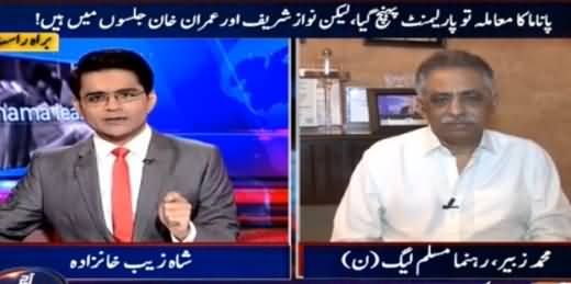 Aaj Shahzaib Khanzada Ke Saath (Panama Leaks Issue) – 20th May 2016