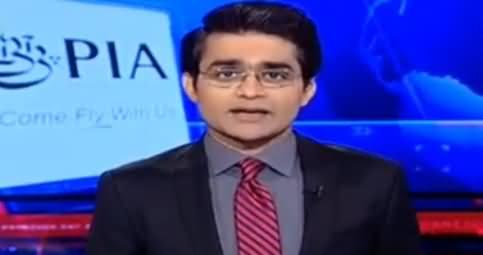 Aaj Shahzaib Khanzada Ke Saath (PIA Plane Crash History) - 8th December 2016
