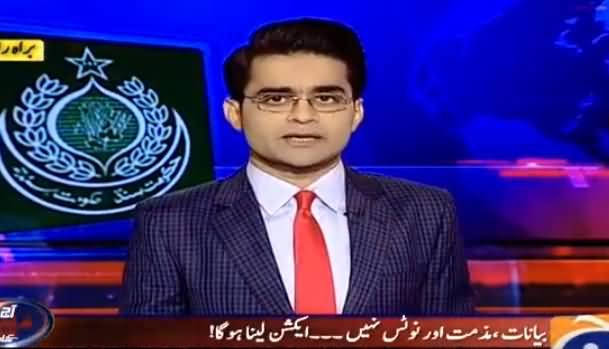 Aaj Shahzaib Khanzada Ke Saath (PM Disqualification Issue) – 24th June 2016