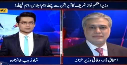 Aaj Shahzaib Khanzada Ke Saath (PM Meeting Before Surgery) – 30th May 2016