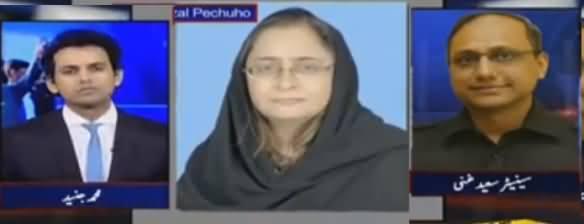 Aaj Shahzaib Khanzada Ke Saath (PPP Ka Surprise) - 27th December 2016