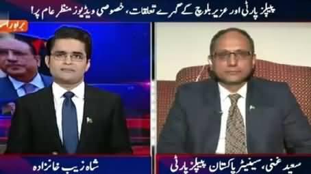 Aaj Shahzaib Khanzada Ke Saath (PPP Relations with Uzair Baloch, Video Leaked) – 11th August 2015