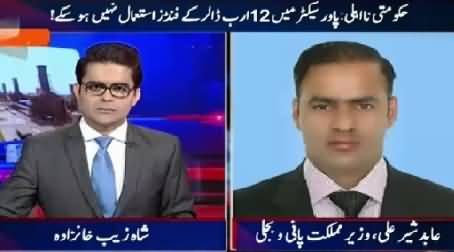 Aaj Shahzaib Khanzada Ke Saath (PTI in Trouble After JC Report) – 28th July 2015