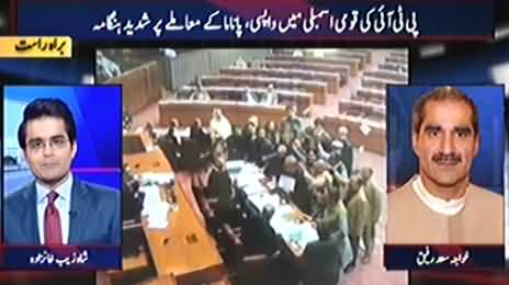 Aaj Shahzaib Khanzada Ke Saath (Qaumi Assembly Mein Hungama) - 14th December 2016