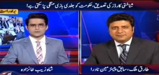 Aaj Shahzaib Khanzada Ke Saath (Re-Verification of CNICs) – 1st June 2016