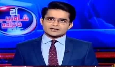 Aaj Shahzaib Khanzada Ke Saath (Saleem Shehzad Giraftar) - 6th February 2017