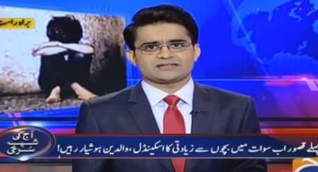 Aaj Shahzaib Khanzada Ke Saath (Sawat Mein Bachon Se Ziadati) - 11th May 2016