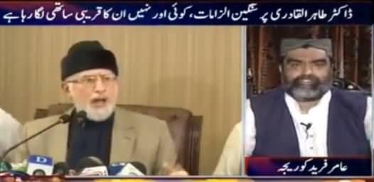 Aaj Shahzaib Khanzada Ke Saath (Serious Allegations on Tahir ul Qadri) - 9th September 2016