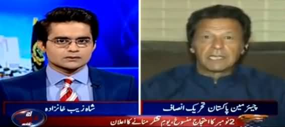 Aaj Shahzaib Khanzada Ke Saath (Special Talk With Imran Khan) - 1st November 2016