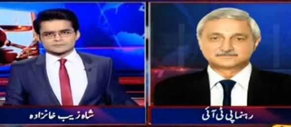 Aaj Shahzaib Khanzada Ke Saath (Supreme Court Ka Ahem Faisla) - 9th February 2017