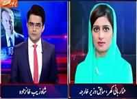 Aaj Shahzaib Khanzada Ke Saath (What PM Should Do in UN) – 23rd September 2015