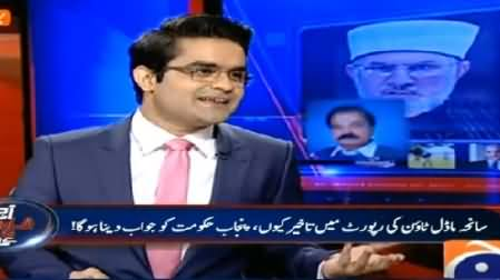 Aaj Shahzaib Khanzada Ke Saath (Why Delay in Model Town Report?) – 19th February 2015