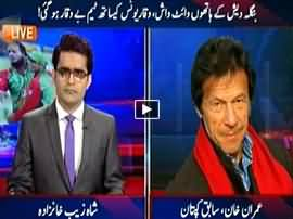 Aaj Shahzaib Khanzada Ke Sath (Special Talk with Imran Khan) - 22nd April 2015
