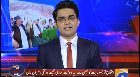 Aaj Shahzeb Khanzada Kay Saath (Nawaz Sharif Becoming Harsh) - 6th May 2016