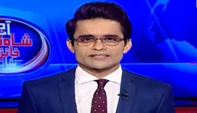 Aaj Shahzeb Khanzada Kay Sath (122 Billion Ka Nuqsan) - 2nd December 2020