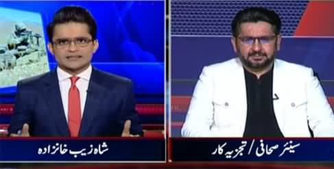 Aaj Shahzeb Khanzada Kay Sath (Ashraf Ghani's Allegations) - 16th July 2021