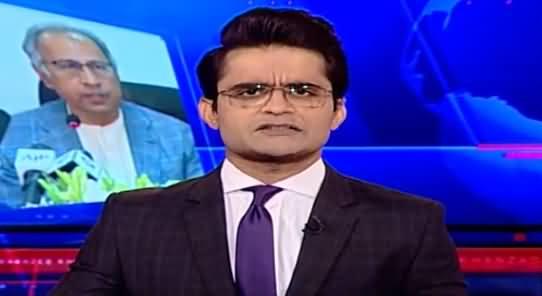 Aaj Shahzeb Khanzada Kay Sath (Big Economic Challenges For Govt) - 29th July 2019