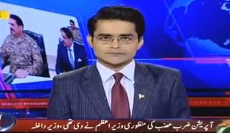 Aaj Shahzeb khanzada Kay Sath (Civil Military Leadership) - 10th August 2016