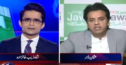 Aaj Shahzeb Khanzada Kay Sath (Daska Election Became Controversial) - 23rd February 2021
