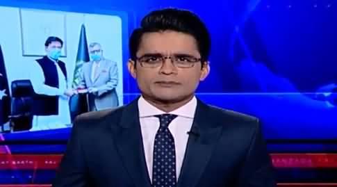 Aaj Shahzeb Khanzada Kay Sath (Economic Survey, Budget, IMF) - 10th June 2021