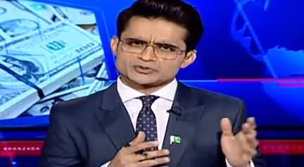 Aaj Shahzeb Khanzada Kay Sath (Economy Getting Better) - 14th August 2020