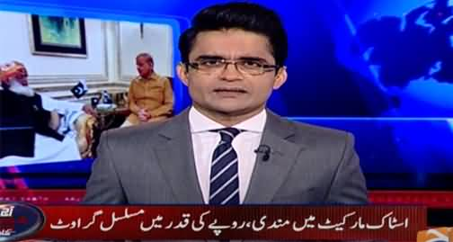 Aaj Shahzeb Khanzada Kay Sath (Economy In Dangerous Zone) - 11th October 2021