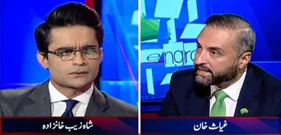 Aaj Shahzeb Khanzada Kay Sath (Electricity & Gas Crisis in Pakistan) - 1st July 2021