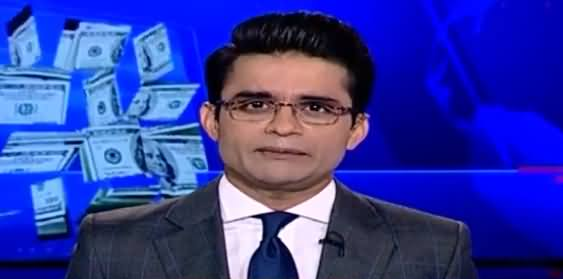 Aaj Shahzeb Khanzada Kay Sath (Govt's Claims About Tax Collection) - 8th June 2021