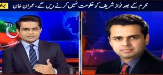 Aaj Shahzeb khanzada Kay Sath (Imran Khan Ka Jalsa) - 30th September 2016