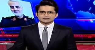Aaj Shahzeb Khanzada Kay Sath (Iran US Conflict) - 6th January 2020