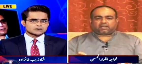 Aaj Shahzeb Khanzada Kay Sath (MQM London Vs MQM Pakistan) - 23rd September 2016