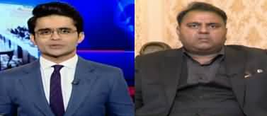 Aaj Shahzeb Khanzada Kay Sath (NAB Ordinance: Govt Vs Opposition) - 1st January 2020