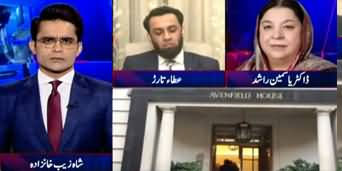 Aaj Shahzeb Khanzada Kay Sath (Nawaz Sharif's Bail Issue) - 25th February 2020