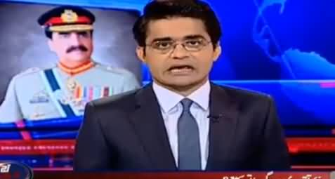 Aaj Shahzeb khanzada Kay Sath (Naye Army Chief Ka Faisla?) - 12th October 2016