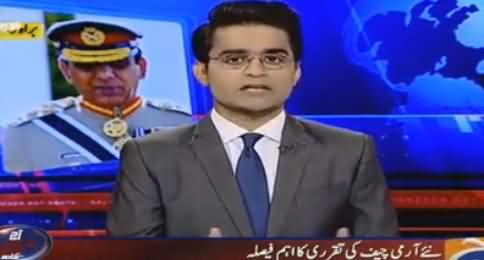 Aaj Shahzeb khanzada Kay Sath (New Army Chief Appointment Issue) - 15th August 2016