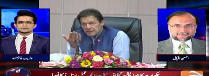 Aaj Shahzeb Khanzada Kay Sath (Opposition Vs Govt) - 26th July 2019