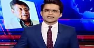 Aaj Shahzeb Khanzada Kay Sath (Pervez Musharraf Case) - 13th January 2020