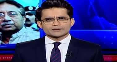 Aaj Shahzeb Khanzada Kay Sath (Pervez Musharraf Ko Saza) - 17th December 2019