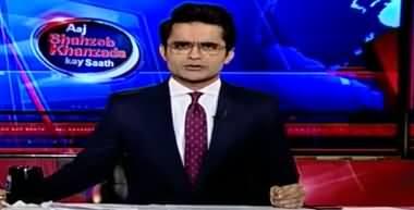 Aaj Shahzeb Khanzada Kay Sath (PIC Attack, Who Is Responsible) - 12th December 2019