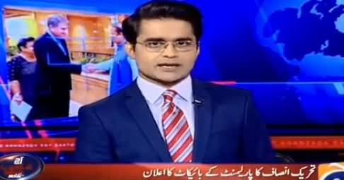 Aaj Shahzeb khanzada Kay Sath (PTI Ka Boycott) - 4th October 2016