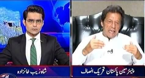 Aaj Shahzeb khanzada Kay Sath (PTI's Raiwind March) - 29th August 2016