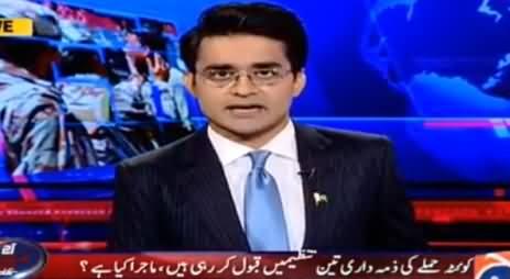 Aaj Shahzeb khanzada Kay Sath (Quetta Hamla) - 9th August 2016