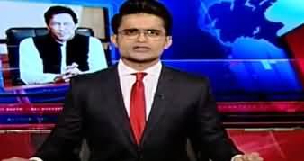 Aaj Shahzeb Khanzada Kay Sath (Steel Mills Privatization) - 4th June 2020