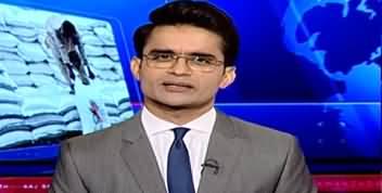 Aaj Shahzeb Khanzada Kay Sath (Sugar Commission Report) - 5th June 2020