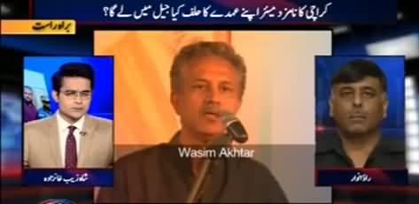 Aaj Shahzeb Khanzada Ke Sath (Waseem Akhtar Jail Mein) - 20th July 2016