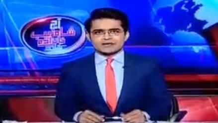 Aaj Shahzeb Khanzada Ke Sath (Wiki Leaks Ke Inkishafat) - 8th March 2017