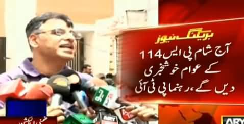 Aaj Sham Ko Halqe Ke Awam Ko Good News Dein Ge - Asad Umar Media Talk